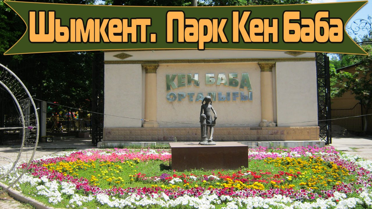 парк Кен-Баба