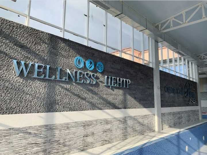 Wellness центр